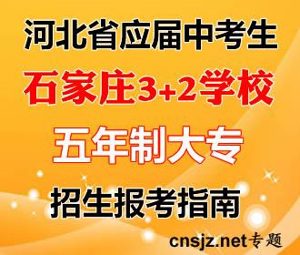 石家庄3+2高职大专2019年招生简章