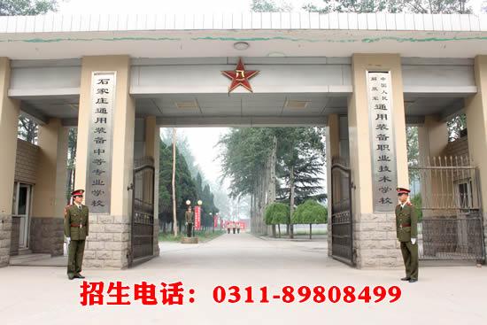 中国人民解放军通用装备职业技术学校2019年春季招生简章