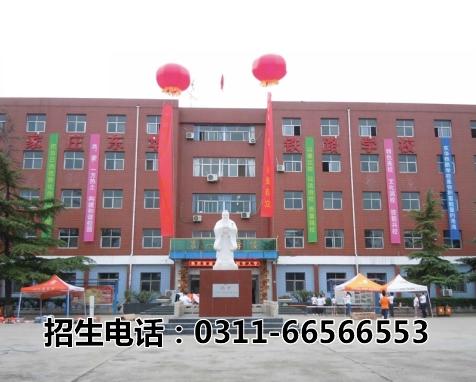 石家庄东华铁路学校2019年春季招生简章