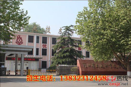 河北省交通技术学校