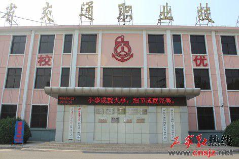 河北交通电视中专学校