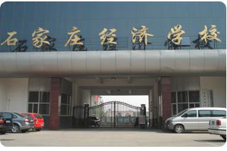 石家庄市经济学校