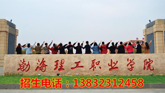 渤海理工職業學院