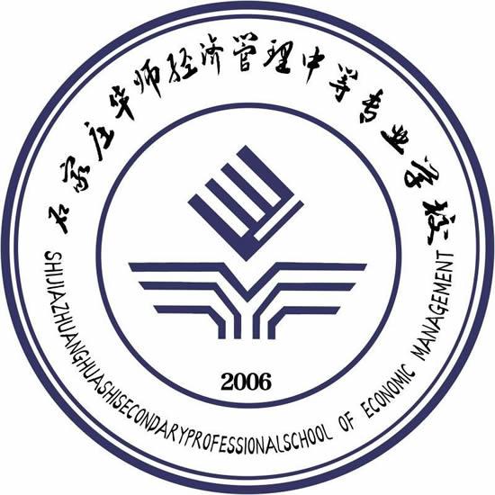 石家庄华师经济管理中等专业学校高中班