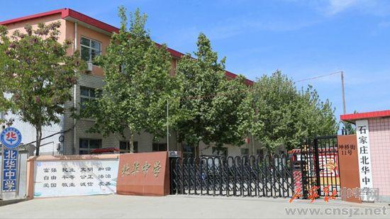 石家庄北华中学
