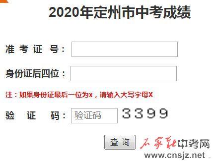 2020定州中考成绩查询入口