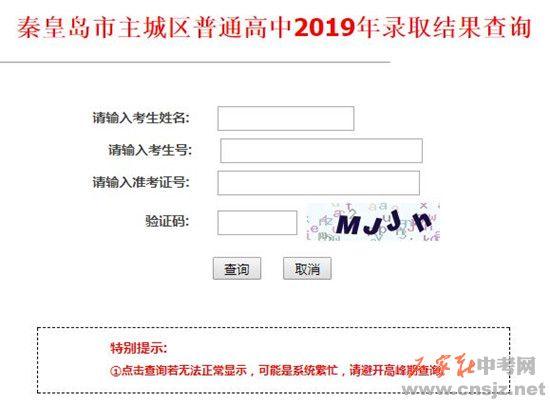 2019年秦皇岛中考录取结果查询入口