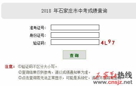 2018年石家庄中考成绩查询入口