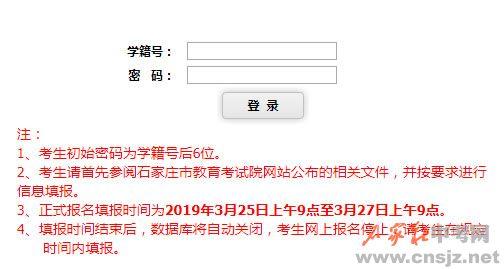 2019年石家庄市中考网上报名系统入口