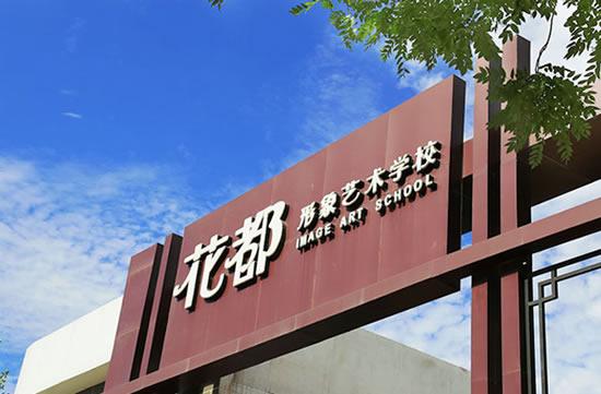 石家庄花都形象艺术学校2021年招生简章