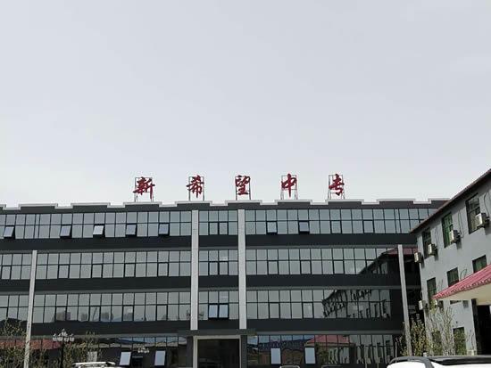 石家庄新希望职业中专学校2019年招生简章