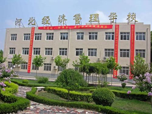 河北经济管理学校2020年招生简章