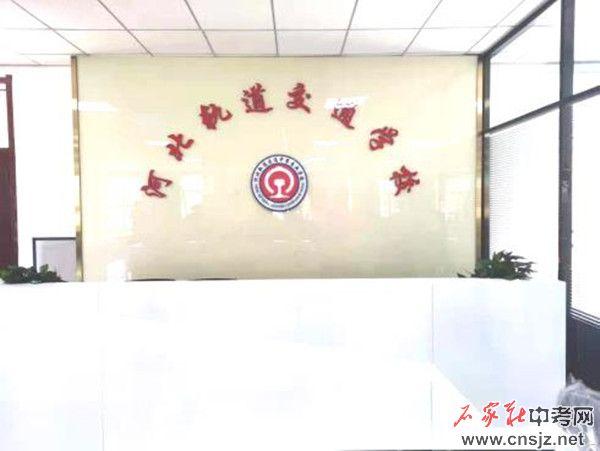 河北轨道交通学校2021年招生简章