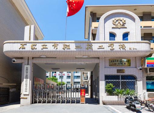 石家庄市轻工技工学校2019年招生简章