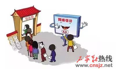 xinfang.jpg