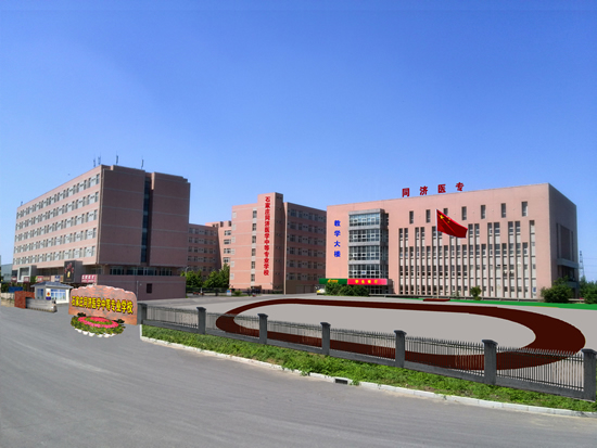 石家庄同济医学中等专业学校2019年3+3大专招生简章