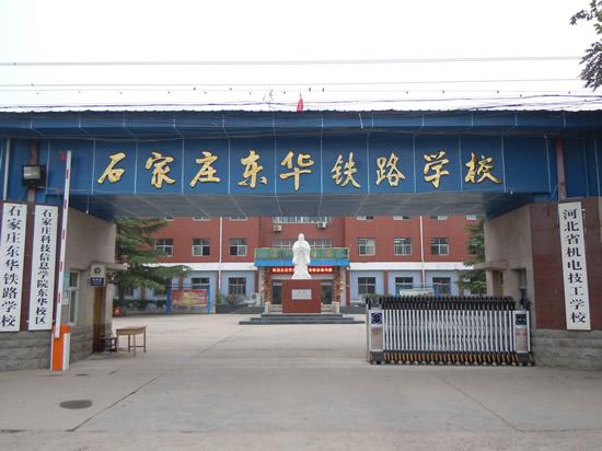 石家庄东华铁路学校2019年2+3大专招生简章