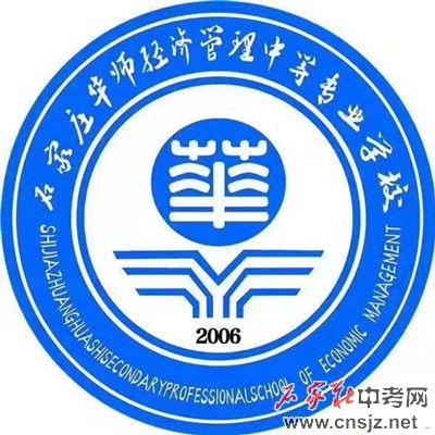 石家庄华师经济管理学校2021年3+2大专招生简章