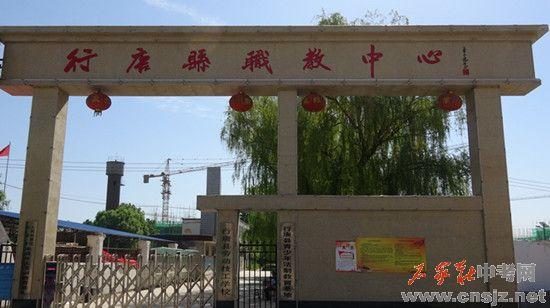 行唐县职业教育中心2019年招生简章