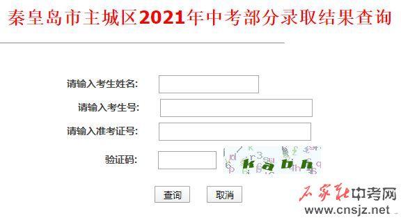 秦皇岛2021年中考招生录取结果查询入口