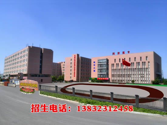 石家庄同济医学中等专业学校