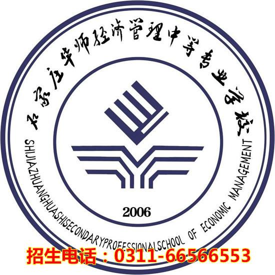 石家庄华师经济管理学校