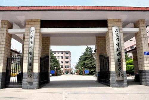 石家庄机电工业学校