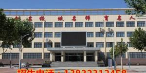 河北经济管理学校3+2大专2019年招生简章