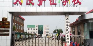 石家庄天使护理学校