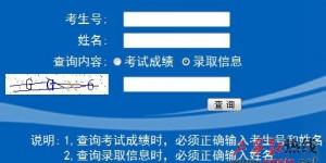 2018年河北单招录取查询入口
