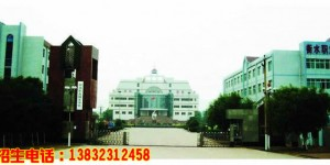 衡水职业技术学院