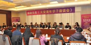 杨勋先生关爱青年学子座谈会在石举办