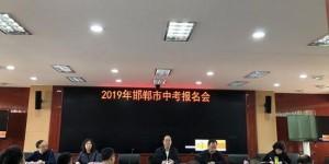 邯郸市召开2019年中考报名工作会议