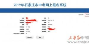 2019年石家庄中考网上报名系统学生端使用说明