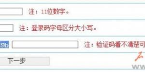 2019年辛集中考成绩查询入口