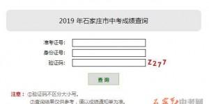 2019年石家庄中考成绩查询入口