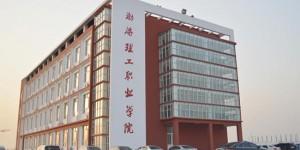 渤海理工职业学院2021年招生简章