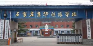 石家庄东华铁路学校2021年招生简章