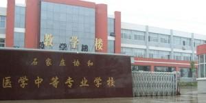 石家庄协和医学中等专业学校2021年招生简章