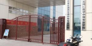 河北同仁医学院2021年招生简章