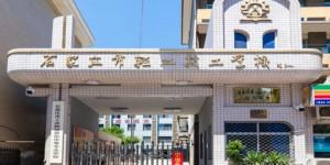 石家庄市轻工技工学校2021年招生简章