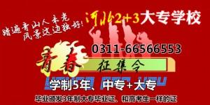河北2+3大专学校2021年5年制大专招生简章