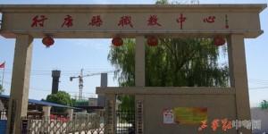 行唐县职业教育中心2021年招生简章