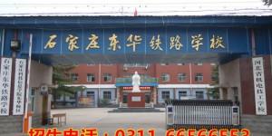 石家庄东华铁路学校2020年秋季招生简章