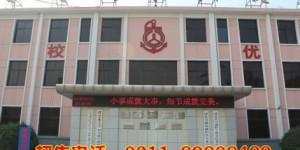 河北交通职业技术学校