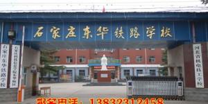 石家庄东华铁路学校