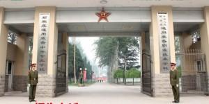 中国人民解放军通用装备技术学校