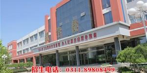石家庄协和医学院中等专业学校