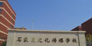 石家庄文化传媒学校2021年招生简章
