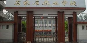 石家庄农业学校2021年招生简章